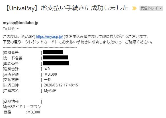 マイスピー 使い方 メルマガ 配信スタンド MyASP メールマガジンの作り方 登録方法 始め方 配信停止 メールマガジン 契約 やり方 仕方