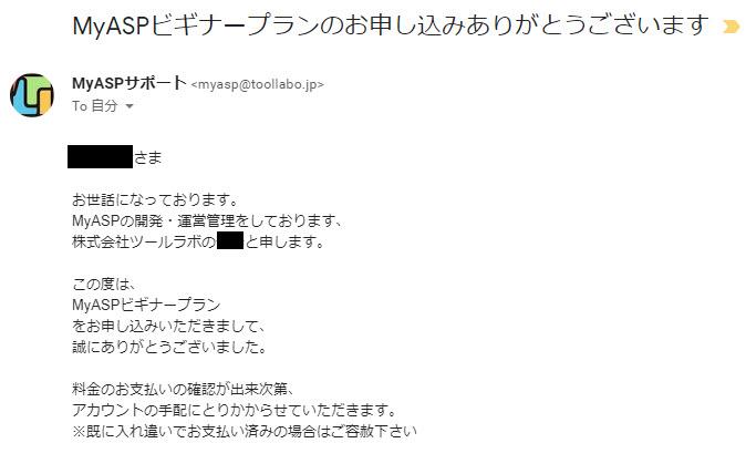 マイスピー 使い方 メルマガ 配信スタンド MyASP メールマガジンの作り方 登録方法 始め方 配信停止 メールマガジン 契約 やり方
