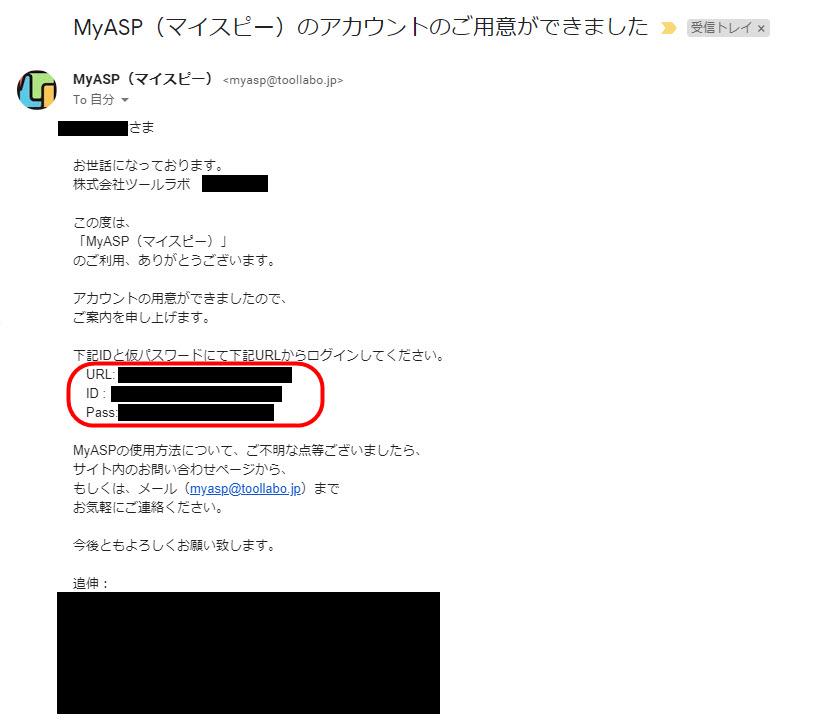 マイスピー 使い方 メルマガ 配信スタンド MyASP メールマガジンの作り方 登録方法 始め方 配信停止 メールマガジン 契約