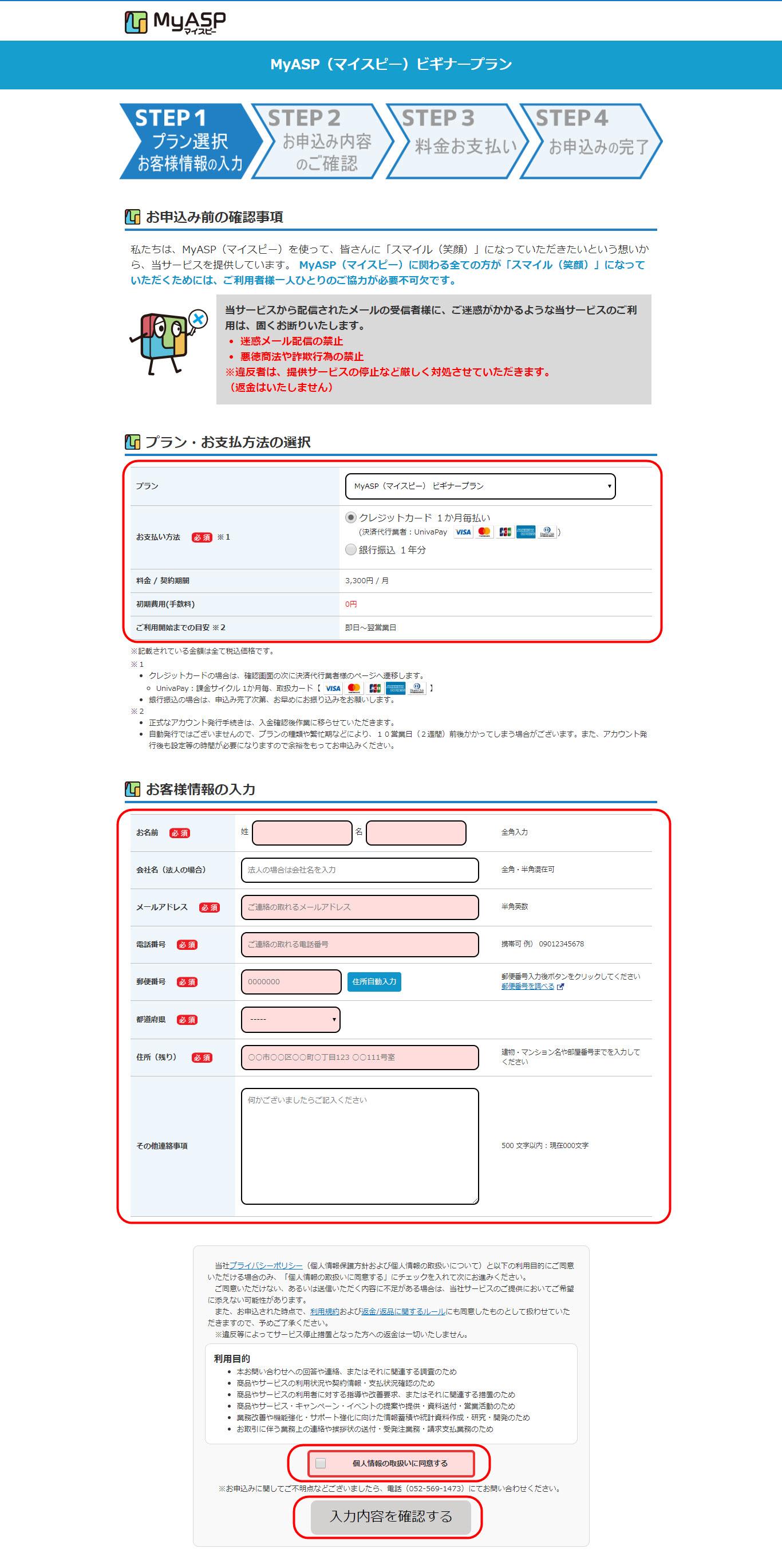 マイスピー 使い方 メルマガ 配信スタンド MyASP メールマガジンの作り方 登録方法 始め方 配信停止 メールマガジン