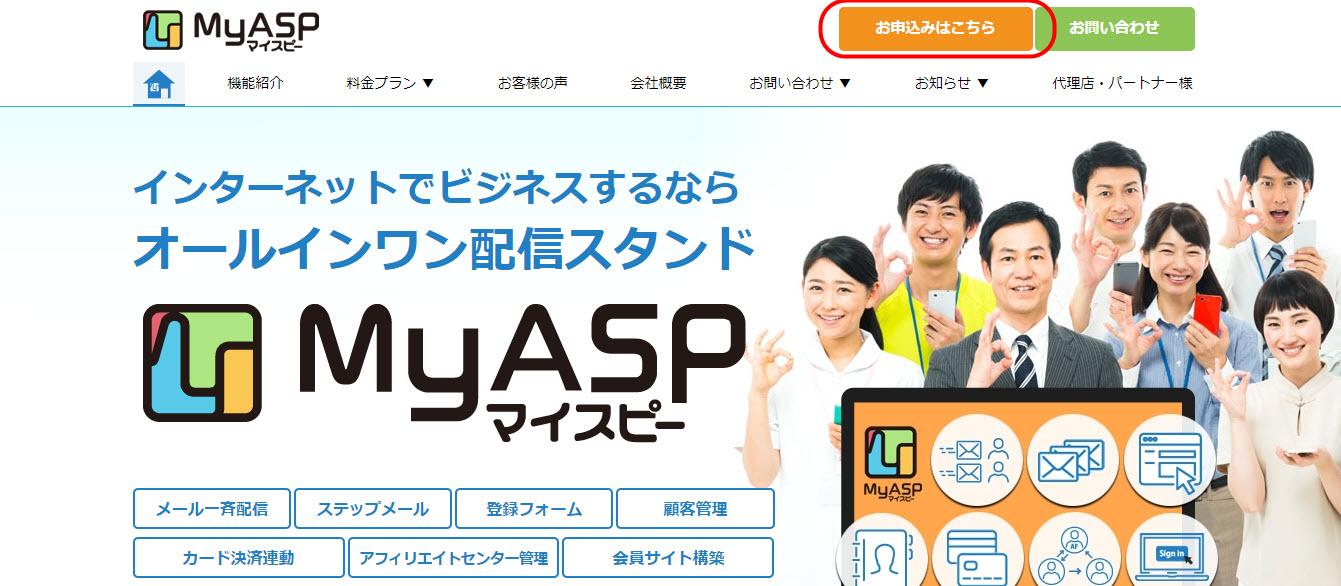 マイスピー 使い方 メルマガ 配信スタンド MyASP メールマガジンの作り方 登録方法 始め方
