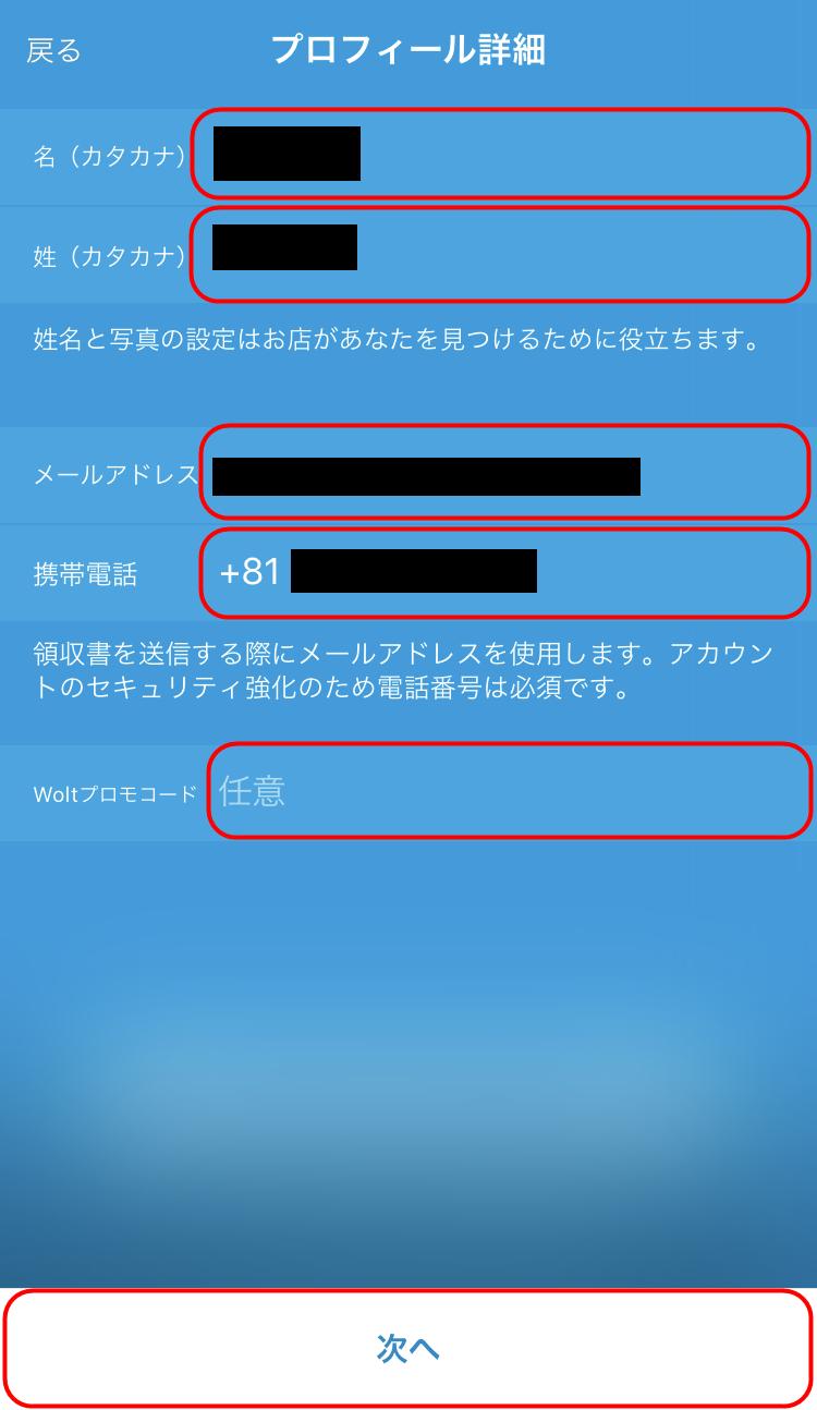 注文アプリ Woltとは Wolt ウォルトとは ウォルト 始め方 登録方法 配達パートナー 配達員 注文方法 頼み方 配達エリア 地域 範囲 拡大予定 支払い方法 注文の仕方 注文流れ プロモコード