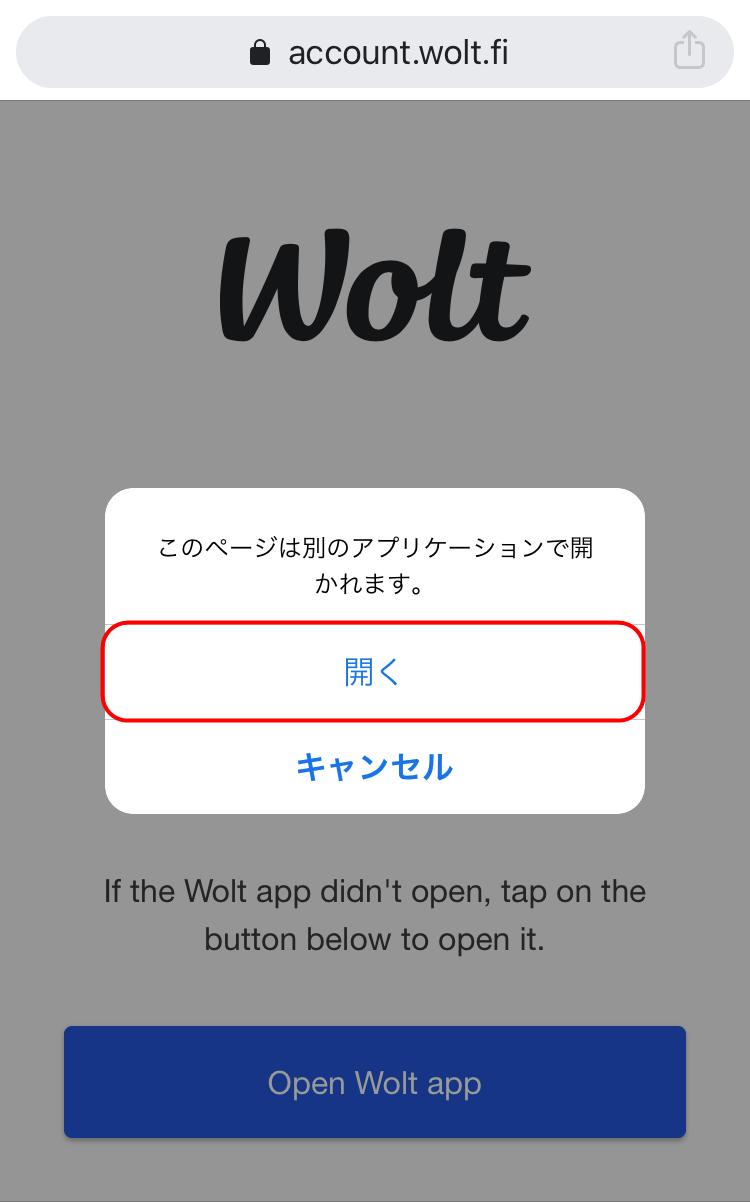 注文アプリ Woltとは Wolt ウォルトとは ウォルト 始め方 登録方法 配達パートナー 配達員 注文方法 頼み方 配達エリア 地域 範囲 拡大予定 支払い方法 注文の仕方 注文流れ 範囲外