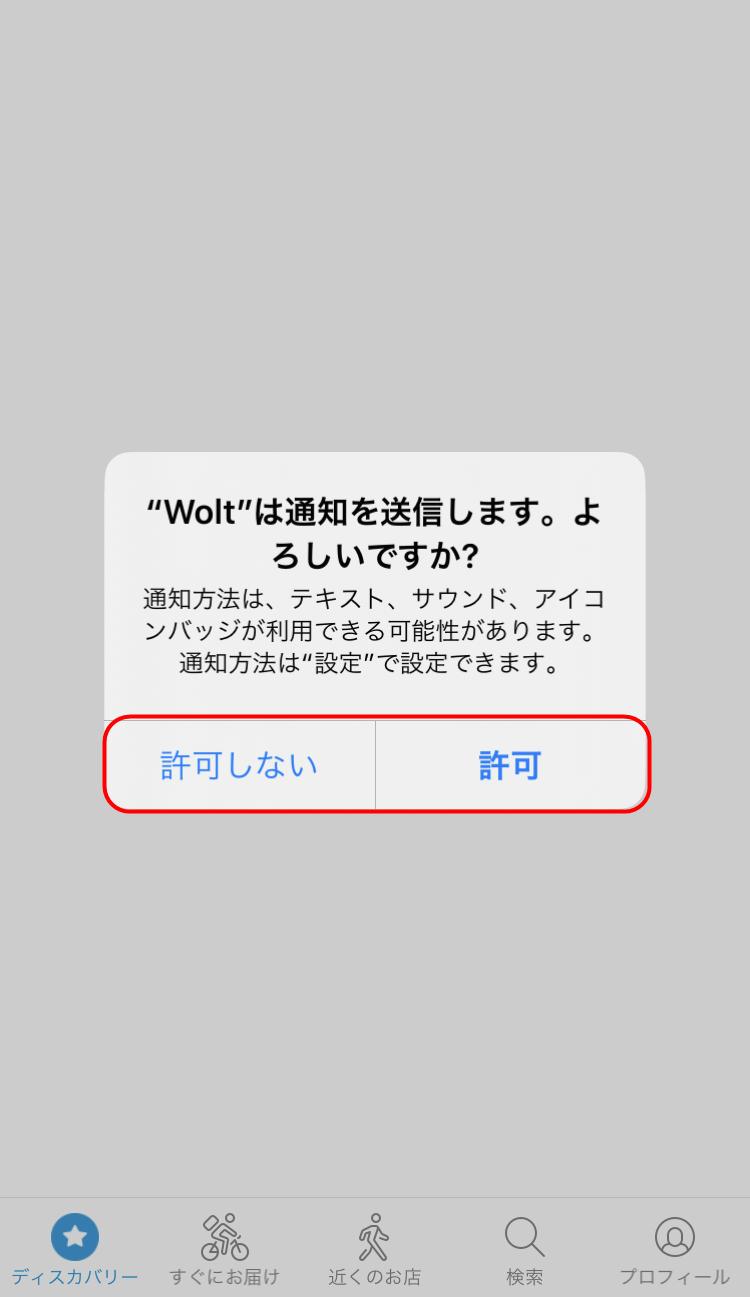 注文アプリ Woltとは Wolt ウォルトとは ウォルト 始め方 登録方法 配達パートナー 配達員 注文方法 頼み方 配達エリア 地域 範囲 拡大予定 支払い方法 注文の仕方 注文流れ 通知