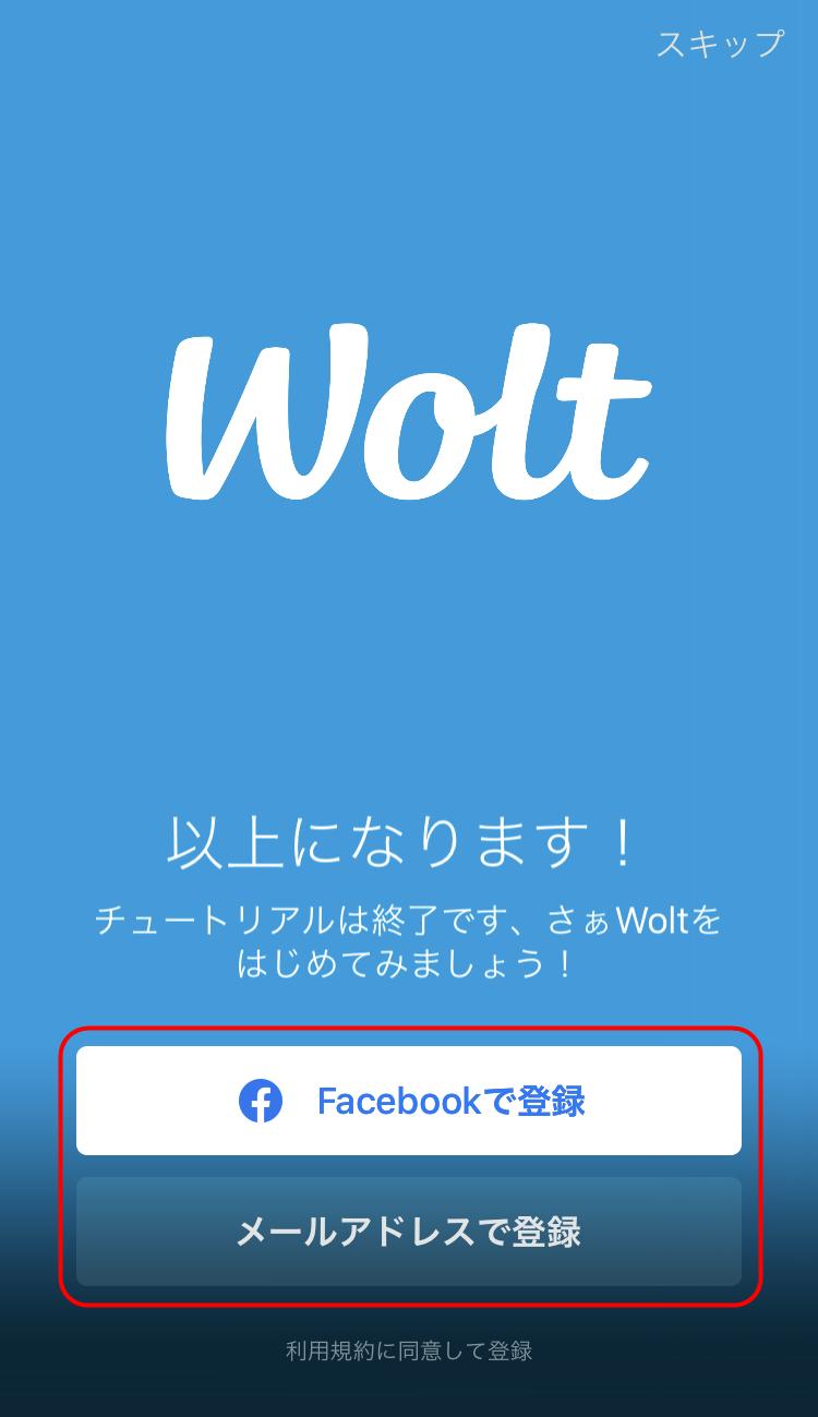 注文アプリ Woltとは Wolt ウォルトとは ウォルト 始め方 登録方法 配達パートナー 配達員 注文方法 頼み方 配達エリア 地域 範囲 拡大予定 支払い方法 注文の仕方 注文流れ