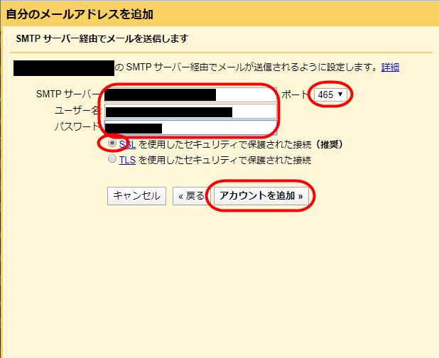 独自ドメイン メールアドレスの作り方 使い方 サーバー 登録方法 作成方法 取得 メールアドレス 作成方法 エックスサーバー xserver ジーメール Gmail 設定方法
