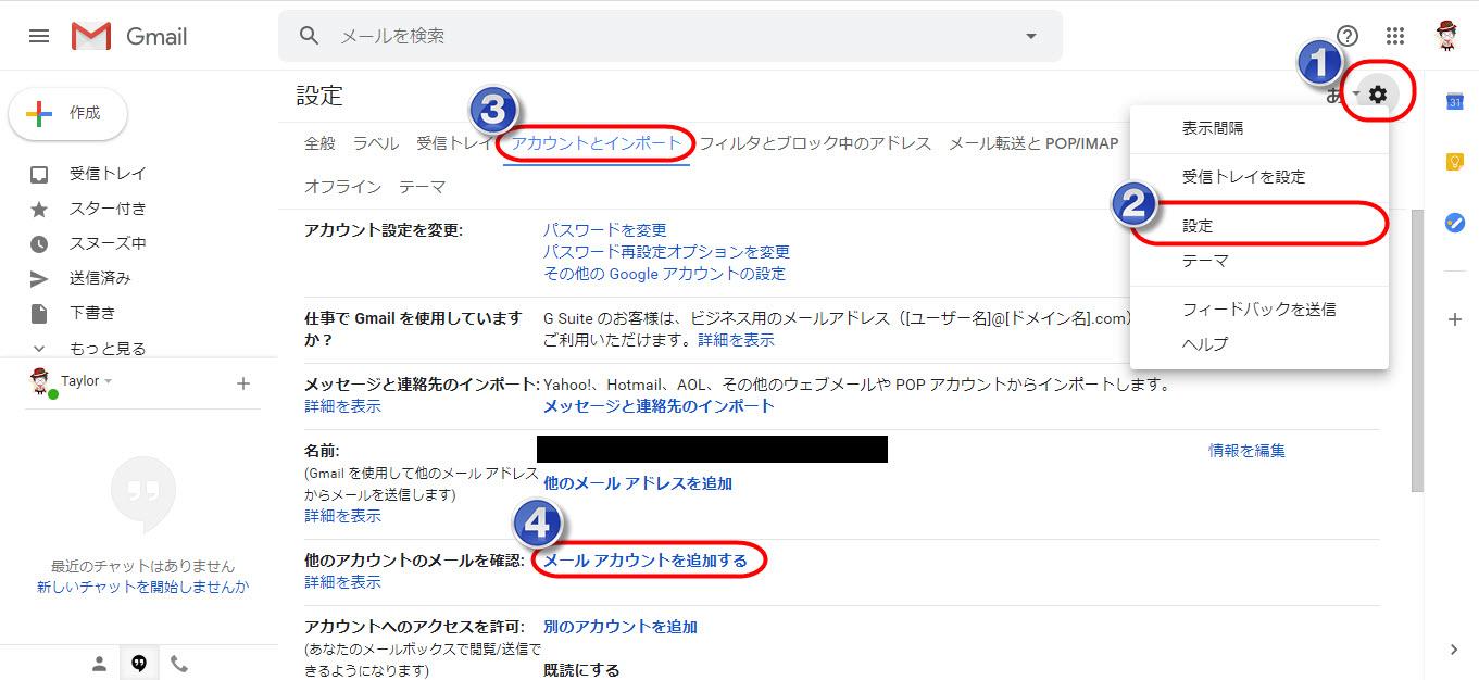 独自ドメイン メールアドレスの作り方 使い方 サーバー 登録方法 作成方法 取得 メールアドレス 作成方法 エックスサーバー xserver ジーメール Gmail 連携 受信