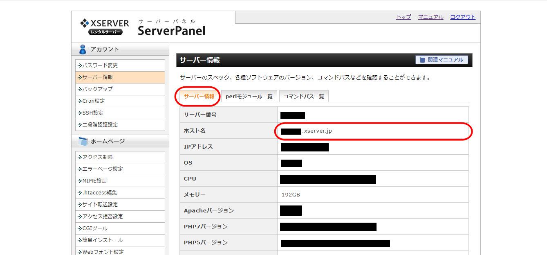 独自ドメイン メールアドレスの作り方 使い方 サーバー 登録方法 作成方法 取得 メールアドレス 作成方法 エックスサーバー xserver ジーメール Gmail 連携 設定方法 レンタルサーバー 登録