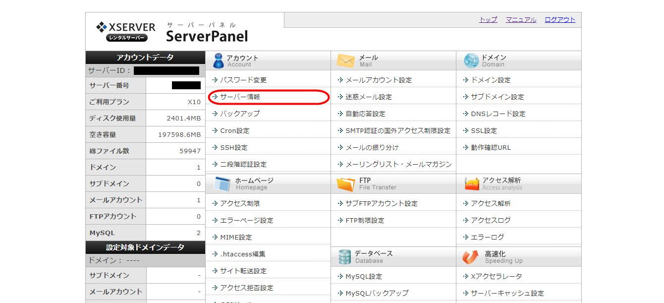独自ドメイン メールアドレスの作り方 使い方 サーバー 登録方法 作成方法 取得 メールアドレス 作成方法 エックスサーバー xserver ジーメール Gmail 連携 設定方法 レンタルサーバー
