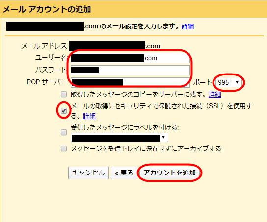 独自ドメイン メールアドレスの作り方 使い方 サーバー 登録方法 作成方法 取得 メールアドレス 作成方法 エックスサーバー xserver ジーメール Gmail 連携 設定方法 始め方 作り方