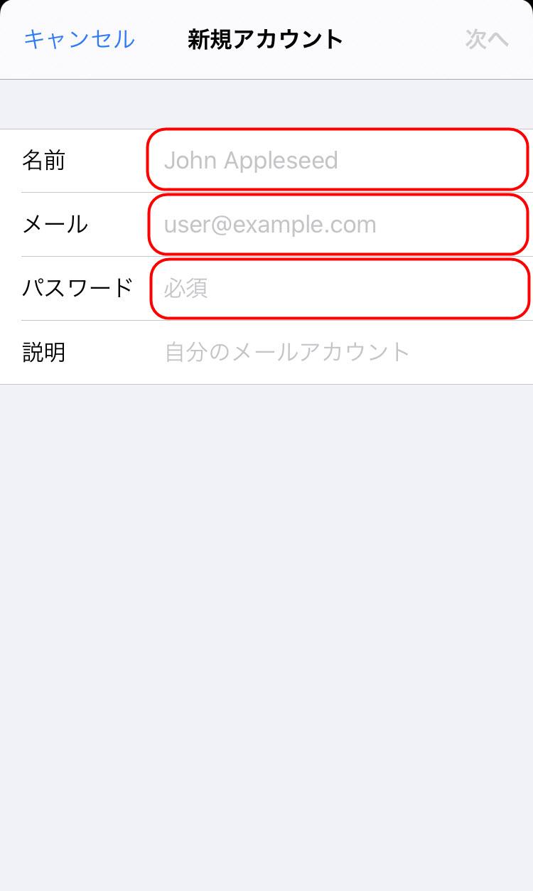 独自ドメイン メールアドレスの作り方 使い方 サーバー 登録方法 作成方法 取得 メールアドレス 作成方法 エックスサーバー xserver iPhone アイフォン スマホ 携帯電話 同期 適用