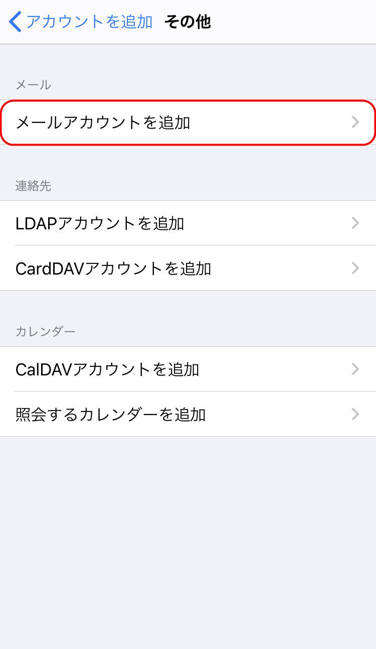 独自ドメイン メールアドレスの作り方 使い方 サーバー 登録方法 作成方法 取得 メールアドレス 作成方法 エックスサーバー xserver iPhone アイフォン スマホ 携帯電話 同期