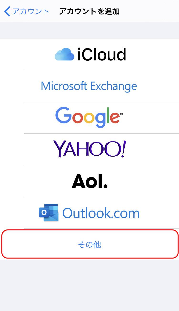 独自ドメイン メールアドレスの作り方 使い方 サーバー 登録方法 作成方法 取得 メールアドレス 作成方法 エックスサーバー xserver iPhone アイフォン スマホ 携帯電話