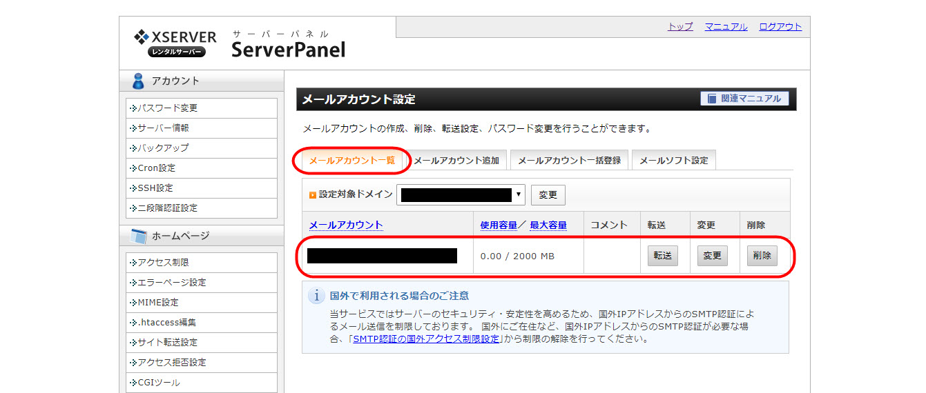 独自ドメイン メールアドレスの作り方 使い方 サーバー 登録方法 作成方法 取得 メールアドレス 作成方法 エックスサーバー xserver