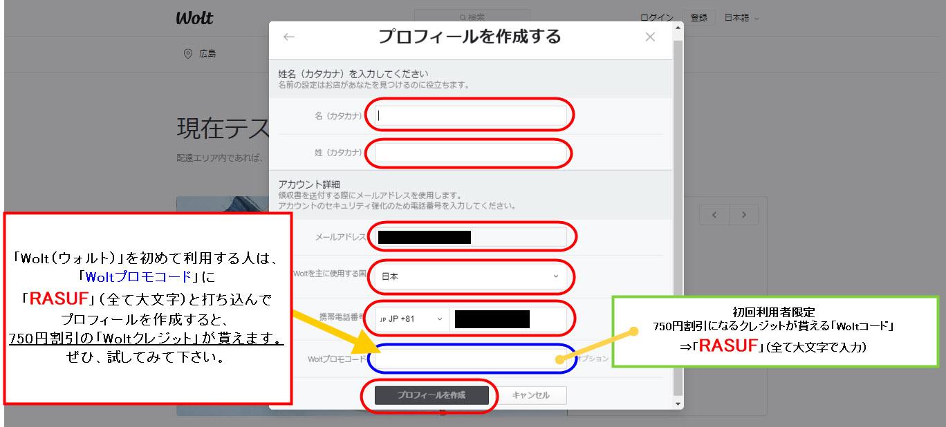 登録方法 Wolt ウォルト 配達パートナー 配達員 エリア 対応地域 範囲外 拡大予定 注文方法 頼み方 支払い方法 プロモコード プロモーションコード クーポンコード 割引 プロフィール作成