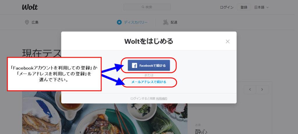 登録方法 Wolt ウォルト 配達パートナー 配達員 配達エリア 対応地域 範囲外 拡大予定 注文方法 頼み方 支払い方法 プロモコード プロモーションコード クーポンコード 割引 facebook