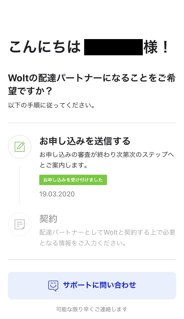 配達アプリ Woltとは Wolt ウォルトとは ウォルト 始め方 登録方法 配達パートナー 配達員 注文方法 頼み方 配達エリア 地域 範囲 拡大予定 支払い方法 注文仕方 注文流れ カバン