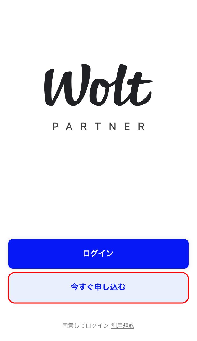 配達アプリ Woltとは Wolt ウォルトとは ウォルト 始め方 登録方法 配達パートナー 配達員 注文方法 頼み方 配達エリア 地域 範囲 拡大予定 支払い方法 注文仕方 注文流れ 現金払い