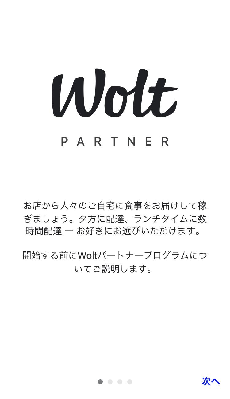 配達アプリ Woltとは Wolt ウォルトとは ウォルト 始め方 登録方法 配達パートナー 配達員 注文方法 頼み方 配達エリア 地域 範囲 拡大予定 支払い方法 注文仕方 注文流れ