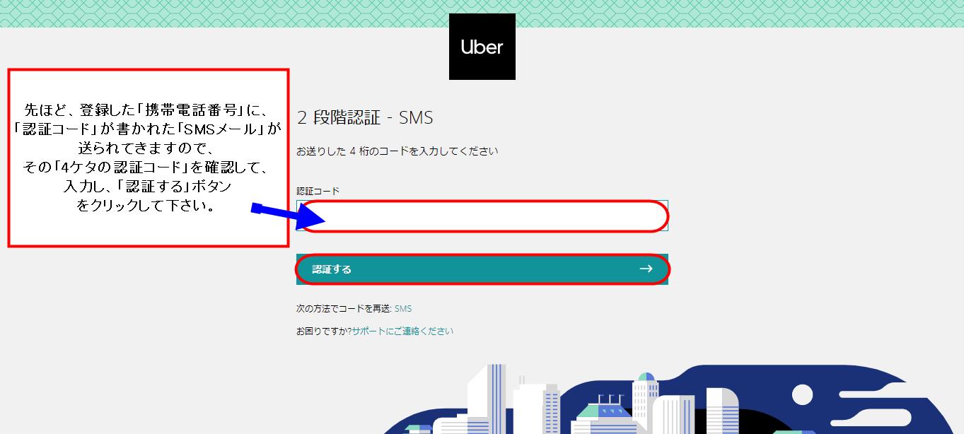 銀行口座情報の登録 財務情報の送信 ウーバーイーツ 配達員 配達パートナー UberEats Uber Eats 登録方法 なり方 始め方 流れ