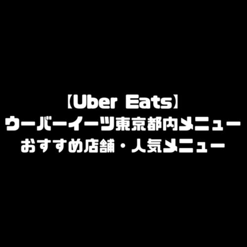 ウーバーイーツ 東京 メニュー おすすめ 店舗 UberEats 東京都 東京都内 23区 東京エリア エリア 人気 メニュー 配達員 登録方法 Uber Eats