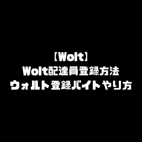 Wolt 配達員 登録 ウォルト 登録方法 バイト 配達パートナー やり方 注文方法 頼み方 配達エリア サービスエリア 地域 範囲外 給料