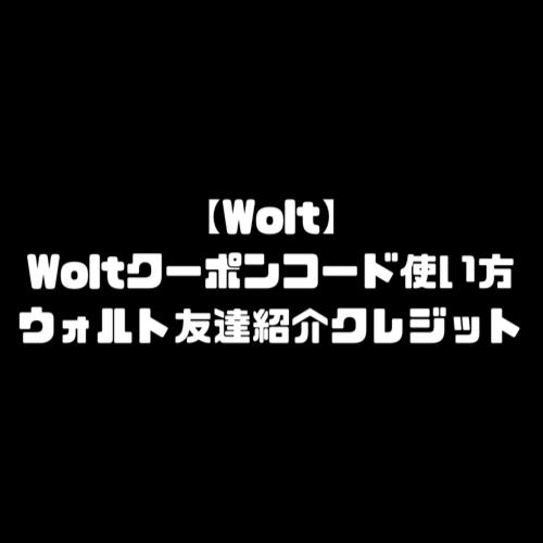 Wolt クーポンコード 使い方 ウォルト 750円 割引 プロモコード 友達紹介 Woltクレジット 注文方法 頼み方 始め方 配達エリア サービスエリア 対応地域 範囲外 エリア拡大予定