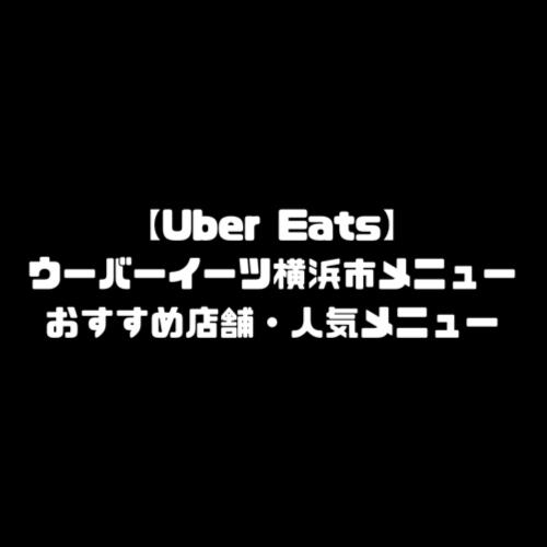 ウーバーイーツ 横浜 メニュー おすすめ 店舗 UberEats 神奈川県 横浜市 横浜エリア エリア 人気 メニュー 配達員 登録方法 Uber Eats