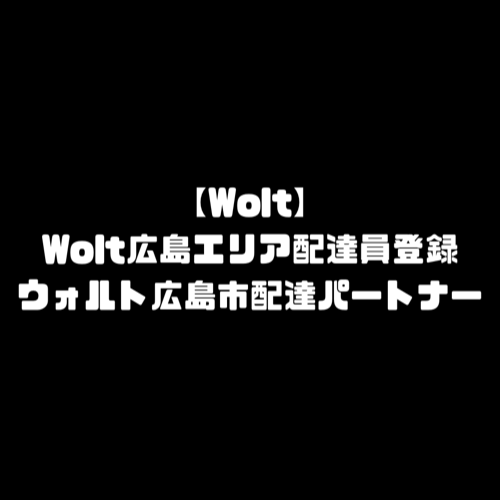 Wolt 広島エリア 配達員 登録 ウォルト 広島市 エリア 配達パートナー 配達員 なり方 登録方法 Wolt ウォルト 広島 配達エリア 配達 地域 範囲外 プロモコード プロモーションコード 使い方 商品 注文方法 頼み方 メニュー おすすめ 店舗