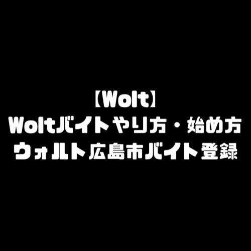 Wolt バイト やり方 ウォルト 広島市 バイト 登録 配達員 始め方 登録説明会 配達エリア 地域