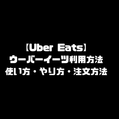 ウーバーイーツ UberEats 利用方法 使い方 Uber Eats ウーバーイーツ やり方 注文方法 頼み方 配達員 配達パートナー 登録方法 配達エリア 地域 範囲 拡大予定 注文方法 頼み方