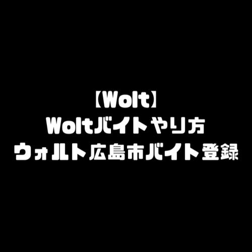 Wolt バイト 登録 ウォルト 広島市 配達員 配達パートナー 登録方法 説明会 やり方 配達地域
