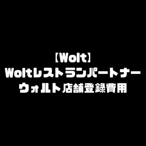 Wolt レストランパートナー ウォルト 店舗登録 費用 加盟店 登録 初期費用 飲食店 出店 手数料