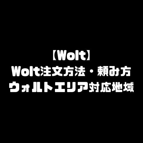 Wolt 注文方法 頼み方 ウォルト 配達エリア 対応地域 注文の仕方 注文の流れ 配達員 登録