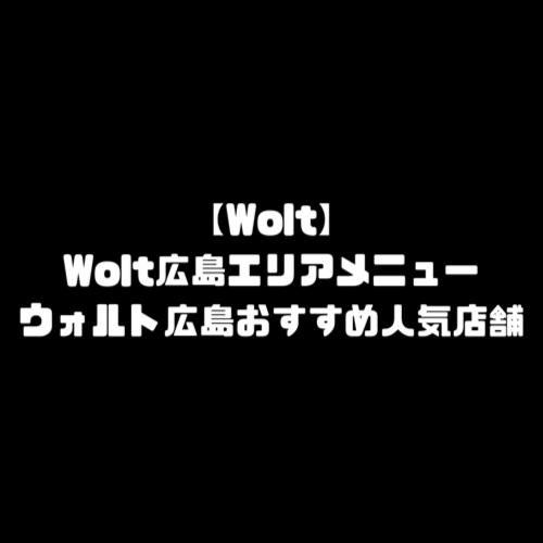 Wolt 広島 エリア メニュー ウォルト 広島 店舗 おすすめ 人気 メニュー 広島県 広島市 Wolt ウォルト サービスエリア 配達エリア 対象地域 対応 範囲外 商品 注文方法 頼み方 配達員 始め方 配達パートナー 登録方法 Woltプロモコード 使い方