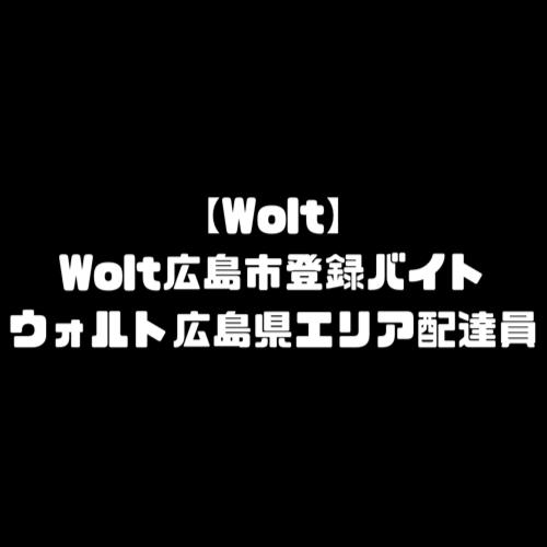 Wolt 広島市 登録 バイト ウォルト 広島県 エリア 地域 配達員 配達料 注文方法 頼み方