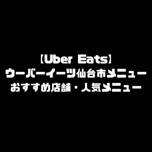 ウーバーイーツ 仙台 メニュー おすすめ 店舗 UberEats 宮城県 仙台市 仙台エリア エリア 人気 メニュー 配達員 登録方法 Uber Eats