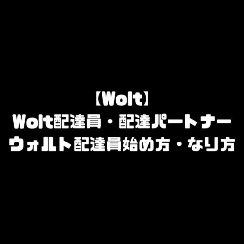 Wolt 配達員 配達パートナー 登録方法 ウォルト 配達員 始め方 Wolt ウォルト 配達員 なり方 登録方法 プロモコード プロモーションコード サービスエリア 配達エリア 対応地域 対象範囲 エリア 拡大予定 商品 注文方法 アプリ 頼み方