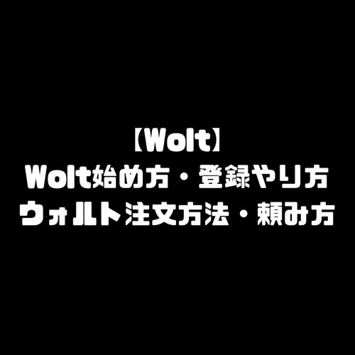 Wolt 始める ウォルト 始め方 頼み方 注文方法 広島市 バイト 登録方法 配達員 やり方