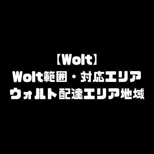 Wolt 範囲 ウォルト 配達エリア 地域 範囲外 対応地域 サービスエリア 拡大予定 配達員