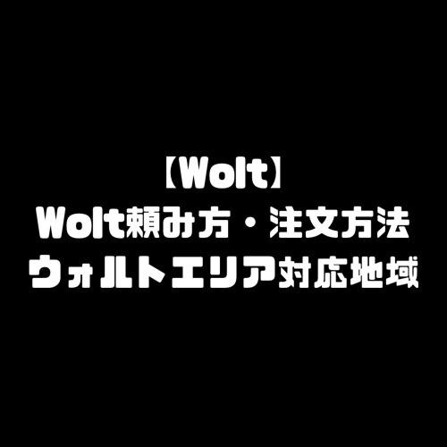 Wolt 頼み方 注文方法 ウォルト 配達エリア 対応地域 注文の仕方 注文の流れ やり方