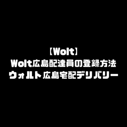 Wolt 広島 配達員 ウォルト 広島市 配達パートナー 宅配デリバリー エリア 広島県 広島市 宅配 デリバリー Wolt ウォルトとは 広島エリア 広島 配達員 登録方法 UberEats ウーバーイーツ Wolt ウォルト プロモコード