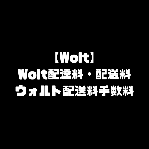 Wolt 配達料 ウォルト 高い 配達 手数料 無料 割引 値下げする クーポンコード プロモコード