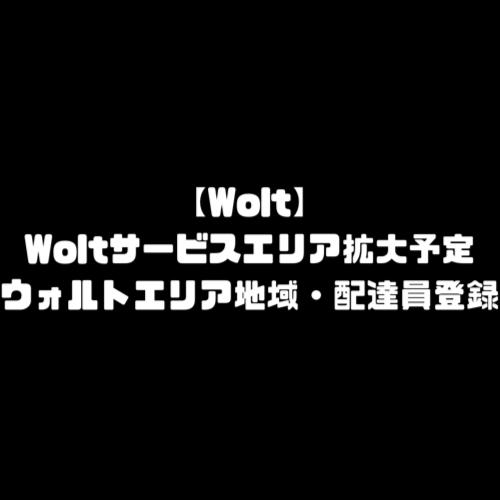 Wolt サービスエリア拡大予定 ウォルト 配達エリア 地域 配達員 登録方法 始め方 範囲外