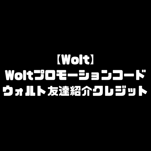 Wolt プロモーションコード クーポンコード 使い方 ウォルト 750円 割引 プロモコード 友達紹介 Woltクレジット 注文方法 頼み方 始め方 配達エリア サービスエリア 対応地域 範囲外 エリア拡大予定