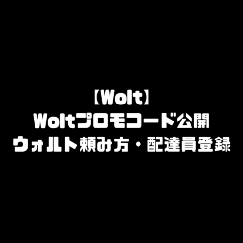 Wolt プロモコード ウォルト Wolt プロモーションコード 使い方 Wolt ウォルト 注文方法 商品 頼み方 Wolt 配達員 登録方法 配達パートナー なり方 配達の仕方 サービス エリア 配達エリア 対応地域 範囲外 サービスエリア 拡大予定