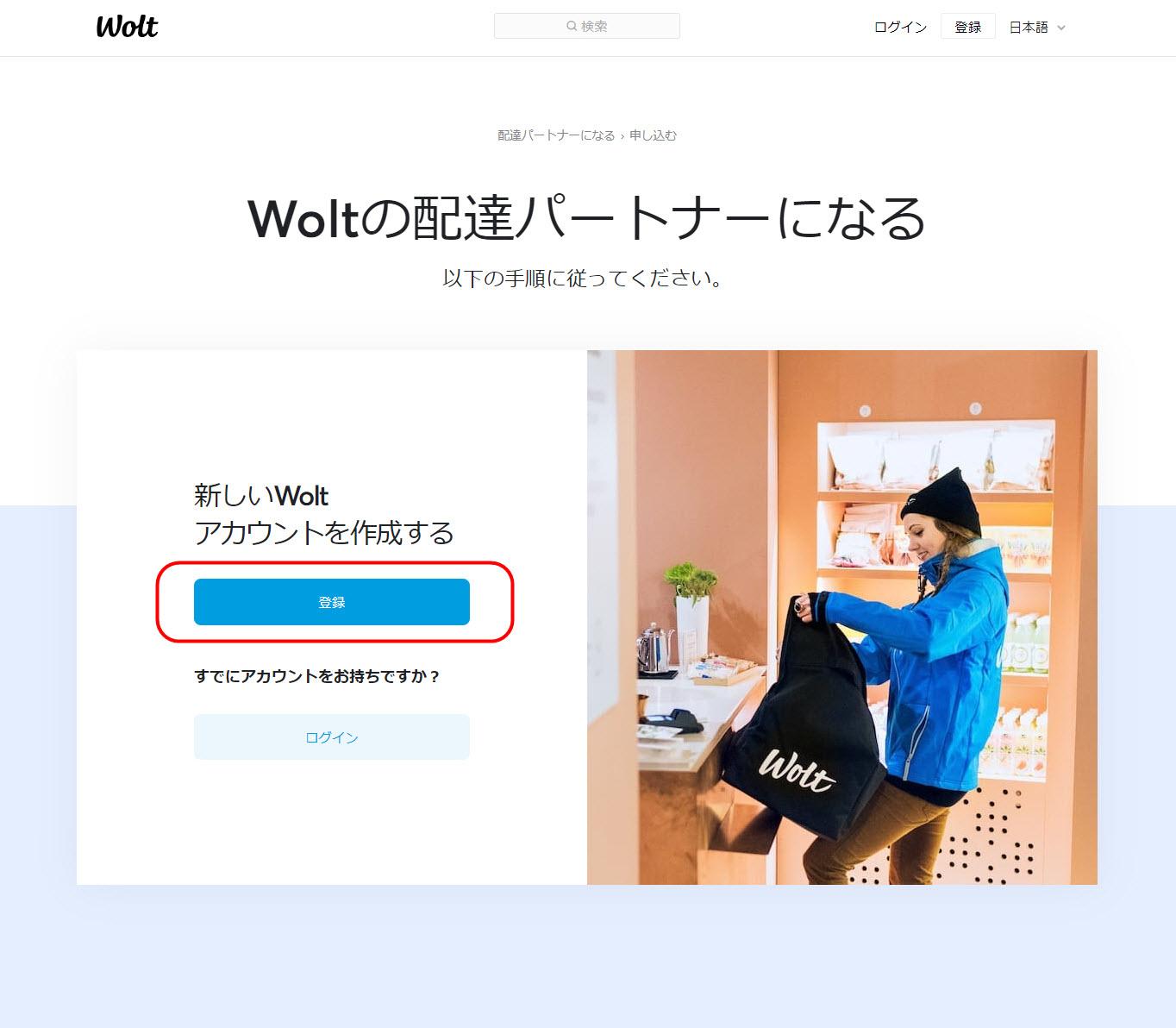 Woltとは Wolt ウォルトとは ウォルト 始め方 登録方法 配達パートナー 配達員 注文方法 頼み方 サービスエリア 配達エリア 地域 範囲 拡大予定 支払い方法 注文の仕方 注文の流れ 東京