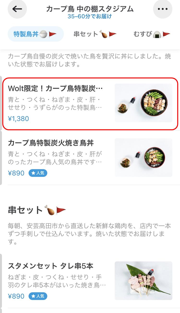 ウォルト wolt 注文方法 頼み方 アプリ 使い方 クーポンコード プロモーションコード プロモコード 注文の流れ 注文の仕方 始め方 登録方法 招待コード 紹介コード 配達手数料