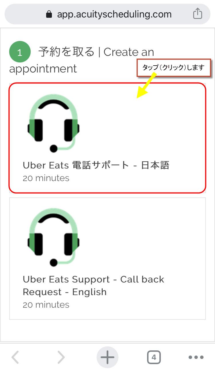 ウーバーイーツ 新型コロナウイルス 配達員 配達パートナー 登録方法 登録手順 パートナーセンター 休止中 アカウント有効化 本登録 コロナ やり方 UberEats Uber Eats どうする