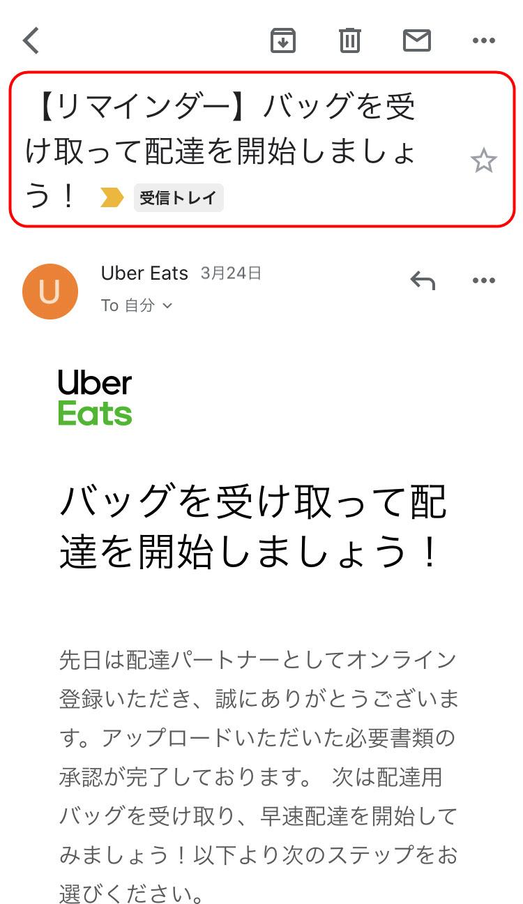 ウーバーイーツ 新型コロナウイルス 配達員 配達パートナー 登録方法 登録手順 パートナーセンター 休止中 アカウント有効化 本登録 コロナ やり方 UberEats Uber Eats 配達バッグ